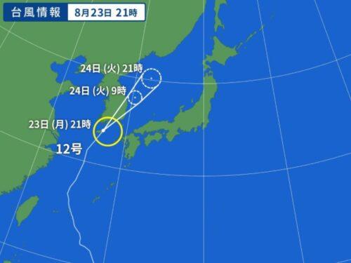 台風12号2021の進路予測2021年8月23日21時