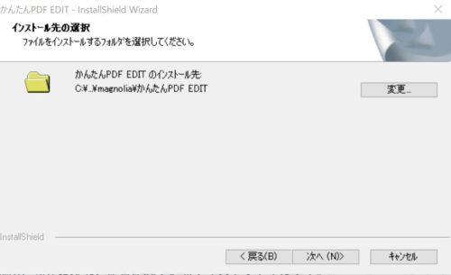 かんたんPDF EDITのインストールフォルダの選択画面