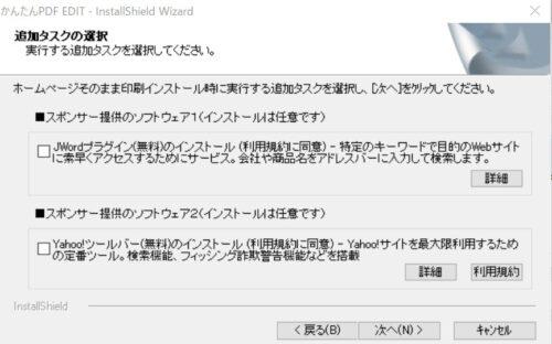 かんたんPDF EDITの同時にインストールされるプラグインの画面