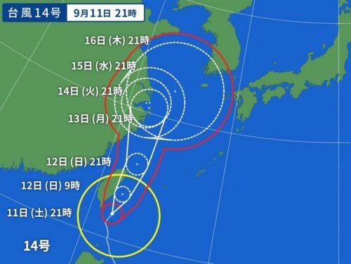 台風14号 2021の予想進路図 9月11日21時
