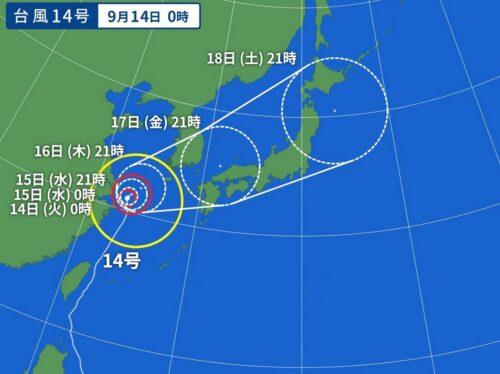 台風14号2021 2021年9月14日0時の予想進路
