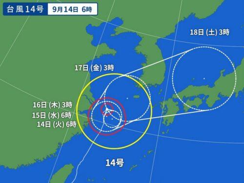 台風14号2021 2021年9月14日6時の進路予想