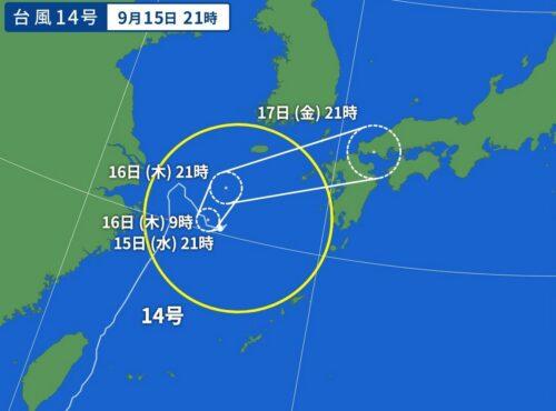 台風14号2021 2021年9月15日の予想進路