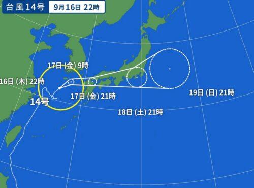 台風14号20212021年9月17日21時の予想進路