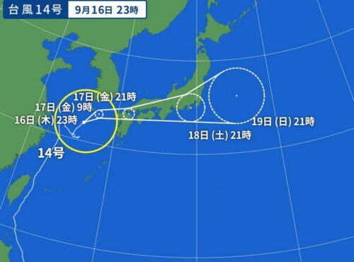 台風14号2021 2021年9月17日23時の予想進路