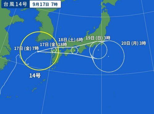 台風14号2021 2021年9月18日7時の予想進路