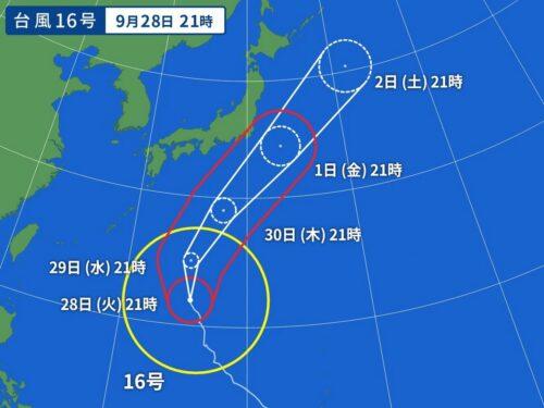 台風16号2021 2021年9月28日の進路予想
