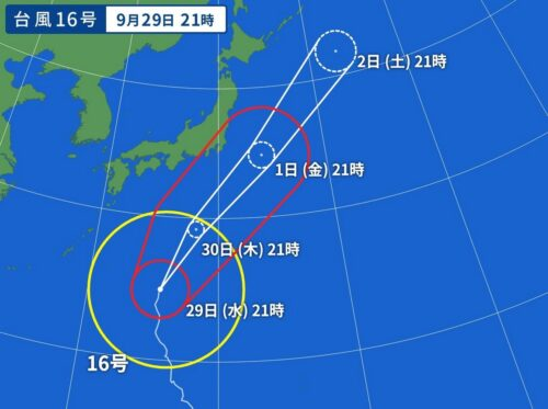 台風16号 2021 2021年9月29日21時の予想進路
