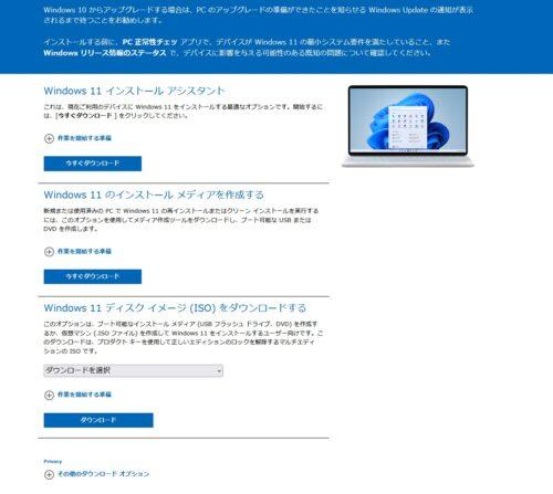 マイクロソフトのwindows11ダウンロードサイト