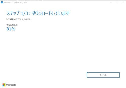 windows11ダウンロード進行中の画面