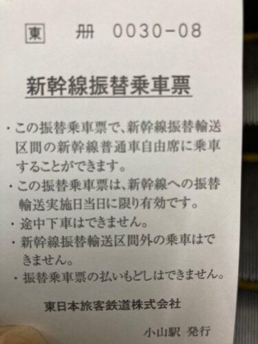 新幹線振替乗車票